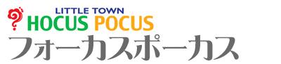 岐阜県 岐南町 HOCUS POCUS ディナー ランチ